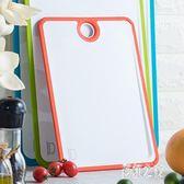 塑料砧板抗菌家用菜板切菜板迷你粘板水果板PP薄防滑案板LB1743【彩虹之家】