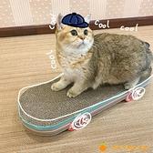 滑板貓抓板瓦楞紙創意貓玩具耐磨直板寵物磨爪【小橘子】