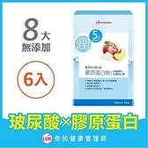 【南紡購物中心】UDR專利特潤HA膠原蛋白粉 x6盒