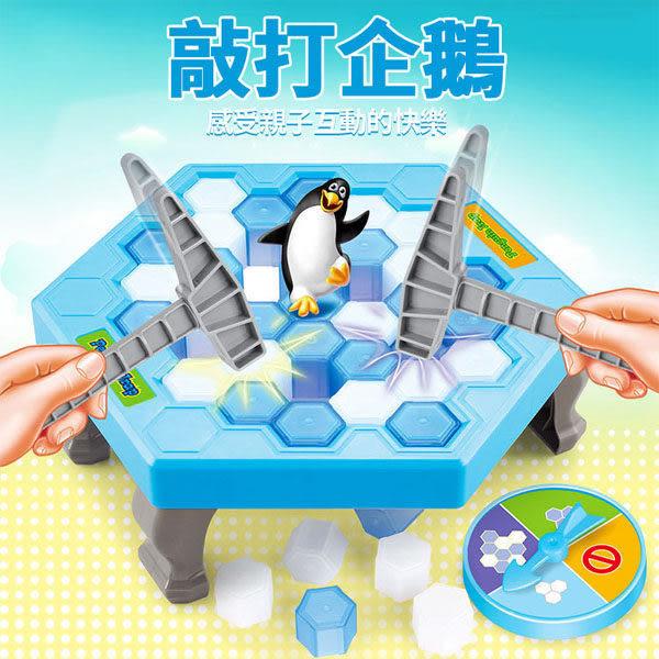 企鵝破冰桌遊/益智拯救企鵝遊戲/敲冰塊/槌冰玩具☆現貨供應☆【宇庭飾品店】