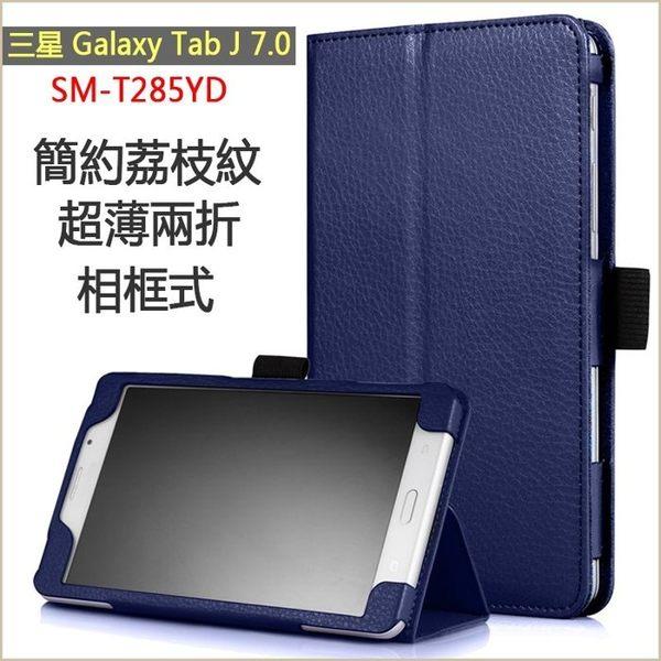 荔枝紋 三星 Galaxy Tab J 7.0 平板皮套 保護殼 支架 tab J MAX T285YD 保護套 相框式皮套