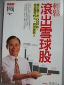 【書寶二手書T7/股票_LBJ】輕鬆滾出雪球股_溫國信