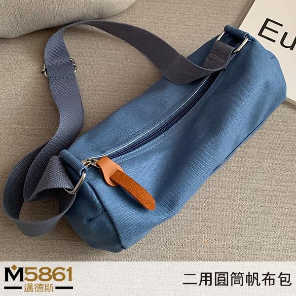 【帆布包】純棉 波士頓圓筒包 側背包 斜背包/側背+斜跨/拉鍊/藍