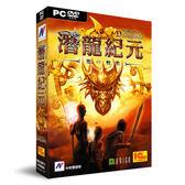 ~軟體採Go 網~PCGAME 潛龍紀元:龍之輓歌中英雙語版
