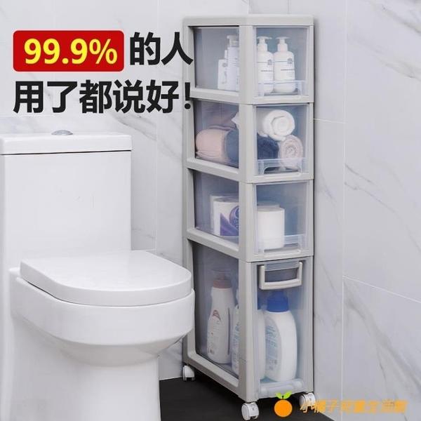衛生間夾縫置物架浴室洗衣機廁所馬桶收納神器塑料多層落地柜子窄【小橘子】