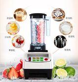 電壓220 V萃茶機商用 奶茶店設備第三代多功能破壁料理機奶蓋沙冰機IP3912【宅男時代城】