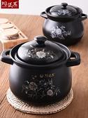 砂鍋陶煲王砂鍋燉鍋家用陶瓷煲湯鍋小沙鍋湯鍋燃氣明火耐高溫瓦罐湯煲 艾家
