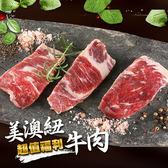【愛上新鮮】美澳紐超值福利牛肉3包