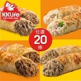 (加贈2條)【KK Life-紅龍免運組】起司肉捲20條組 (5種口味任選)