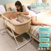 嬰兒搖搖床 嬰兒床可折疊搖籃床便攜式新生兒多功能安撫床 aj1622『美鞋公社』