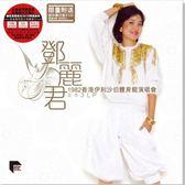 【停看聽音響唱片】【黑膠LP】鄧麗君:1982香港伊利沙伯體育館演唱會 足本 (3LP)