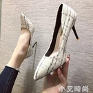 時裝單鞋女時尚2020春秋季新款淺口細跟超高跟性感女士氣質女鞋 小艾新品