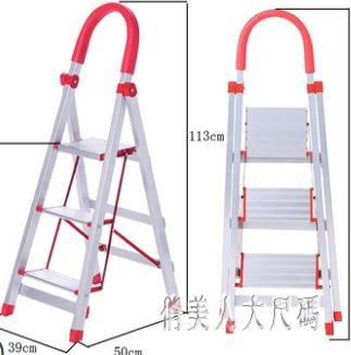 鋁合金人字梯家用折疊梯三步伸縮加厚樓梯加固新款 JH1212『俏美人大尺碼』