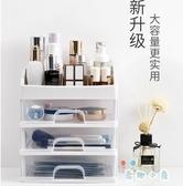 化妝品收納盒防塵置物架桌面抽屜式【奇趣小屋】
