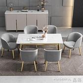 餐桌 北歐大理石桌子餐桌家用小戶型簡約現代長方形客廳巖板餐桌椅 晶彩 99免運LX