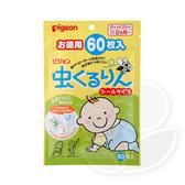 PIGEON 貝親  防蚊蟲貼布(60片)【佳兒園婦幼館】
