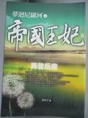 【書寶二手書T9/言情小說_KMQ】夢迴尼羅河之帝國王妃 3 再登后座_喬薇安