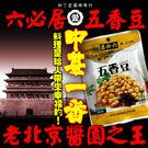 柳丁愛☆六必居 五香豆70g【A672】中華老字號 北京醬園百年技術