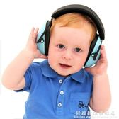 嬰兒隔音耳罩兒童寶寶防護防噪音睡眠降噪耳罩耳機睡覺消音 科炫數位