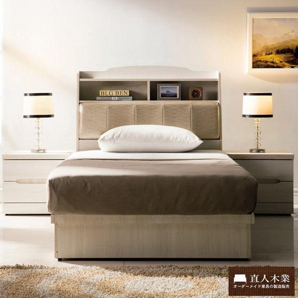 日本直人木業-COCO白橡3.5尺單人床組