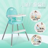 用餐椅 寶寶餐椅嬰兒餐桌椅子可折疊便攜bb凳多功能吃飯座椅兒童餐椅凳子T【中秋節】