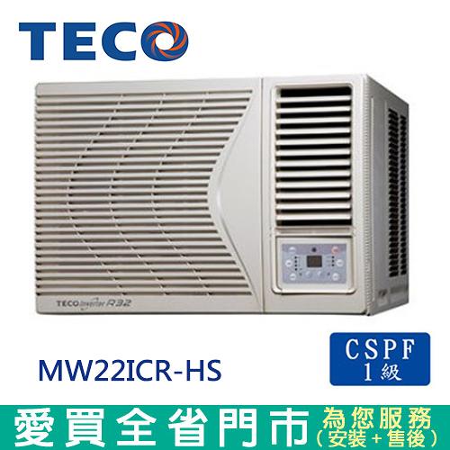 TECO東元3-4坪MW22ICR-HS變頻右吹窗型冷氣 含配送到府+標準安裝【愛買】