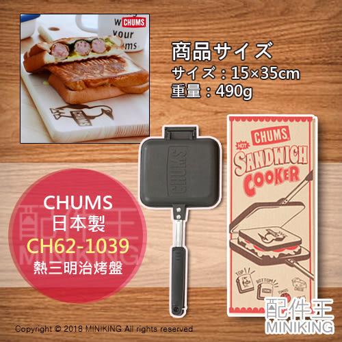【配件王】現貨 日本製 CHUMS 熱壓吐司盤 CH62-1039 三明治烤盤 露營 烤肉