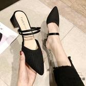 單鞋女韓版針織尖頭半拖鞋粗跟穆勒鞋包頭涼鞋【時尚大衣櫥】