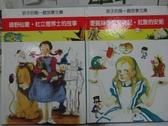 【書寶二手書T1/兒童文學_QIU】綠野仙蹤/杜立德博士的故事_愛麗絲夢遊奇境記_2本合售