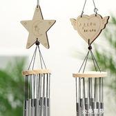金屬不銹鋼管實木風鈴 鈴鐺家居裝飾吊飾掛件創意生日祝福禮物 金曼麗莎