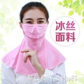 防曬口罩透氣護頸女夏季防紫外線面罩可清洗易呼吸開口冰涼絲薄款 「潔思米」