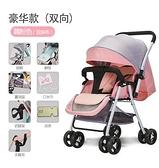 嬰兒推車輕便摺疊手推車