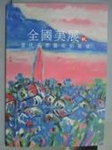 【書寶二手書T3/收藏_QMR】全國美展(秋)當代名家藝術拍賣會(47)