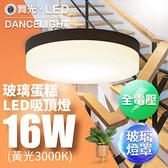 舞光 LED 1-2坪 16W玻璃蛋糕吸頂燈-古典木黃光(暖白)3000K