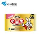日本小白兔暖暖包(手握式)【富康活力藥局】