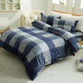 精梳棉單人床包+雙人被套組-時尚格紋