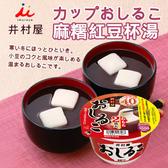 日本 井村屋 麻糬紅豆杯湯 40g 紅豆麻糬湯 即食 即沖 紅豆湯 紅豆麻糬 熱飲