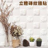 3D牆貼 立體磚紋壁貼 DIY 立體仿磚紋壁貼 【YV7104】快樂生活網