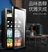 紅酒櫃 AUX/奧克斯 JC-95紅酒櫃小冰箱冰吧迷妳小型家用客廳單門茶葉冷藏 叮噹百貨