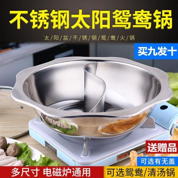 清湯鍋火鍋盆鴛鴦鍋加厚不銹鋼火鍋八角盆電磁爐專用家用商用涮鍋 「雙11狂歡購」