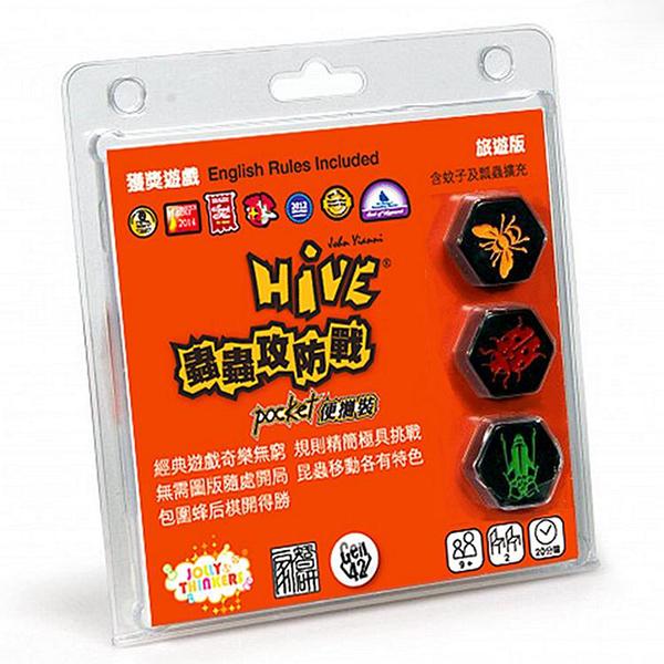【空中棋園】蟲蟲攻防戰 Hive(便攜版含擴充) 桌上遊戲