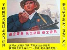 二手書博民逛書店32開文革宣傳畫---召之即來罕見來之能戰 戰之能勝Y27852