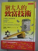 【書寶二手書T1/投資_NMX】猶太人的致富技術科_徐稼安, 尼爾登.邦德