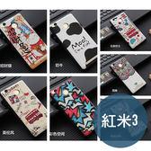 Xiaomi 小米 紅米3 黑邊皮質浮雕 立體浮雕彩繪殼 3D立體 手機殼 手機套 保護套 矽膠套