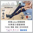 韓國salua科學壓力塑腿褲襪700M雙層 微絨 初冬深秋款