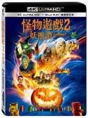 【停看聽音響唱片】【BD】怪物遊戲 2 雙碟限定版『4K』