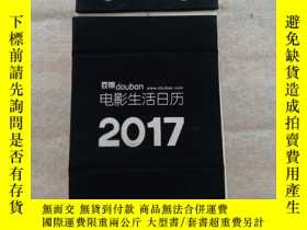 二手書博民逛書店罕見電影生活日曆2017Y290789 豆瓣 豆瓣 出版2017