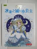 【書寶二手書T1/兒童文學_B1C】冰凍之城的小公主_凱特.潔絲