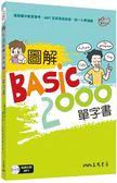 圖解BASIC2000單字書