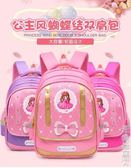 小學生書包女童書包6-12周歲兒童書包女3-5年級女孩雙肩背包 名購居家